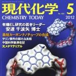 『化学の音 – 分子動力学の情報を音に変換すると?? – 』