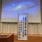 東京北ロータリークラブ例会 卓話