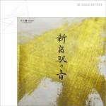 元祖・発車音 新宿駅の音 (1989)