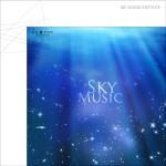 天空の音楽『水』