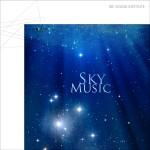 天空の音楽『星』