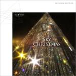 天空のクリスマス