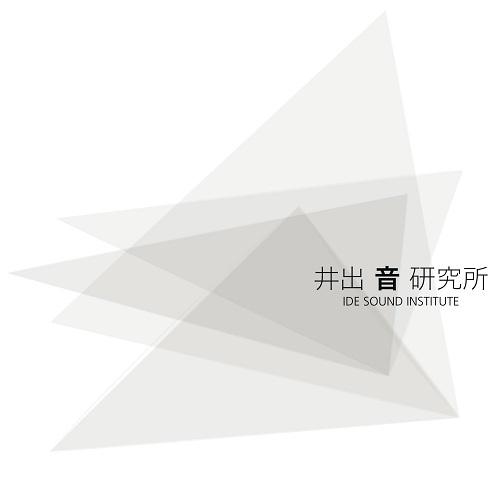 井出 音 研究所 ニュースリリース