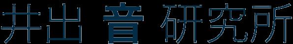 ロゴ-井出音研究所-横長_03-blue - コピー