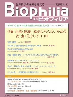 biophillia_表紙