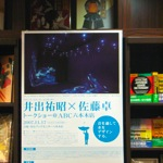 井出祐昭 × 佐藤 卓トークショー「音を通して水をデザインする。」