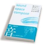 著書『見えないデザイン サウンドスペースコンポーザーの仕事』