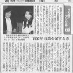 朝日新聞 『ラジオアングル』