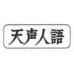 朝日新聞 『天声人語』
