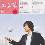 関西電力 『月刊エネ蔵』