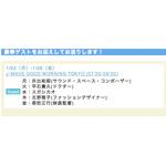 J-WAVE 『GOOD MORNING TOKYO』