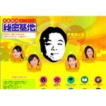 TBSラジオ 伊集院光『日曜日の秘密基地』