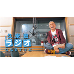 TBSラジオ 久米宏『ラジオなんですけど』