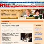 NHKラジオ第1 小堺一機『世の中面白研究所』 『とっておきラジオ』