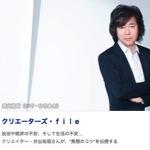 NHK Eテレ クリエーターズ・file