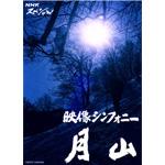 NHK NHKスペシャル 映像シンフォニー「月山」